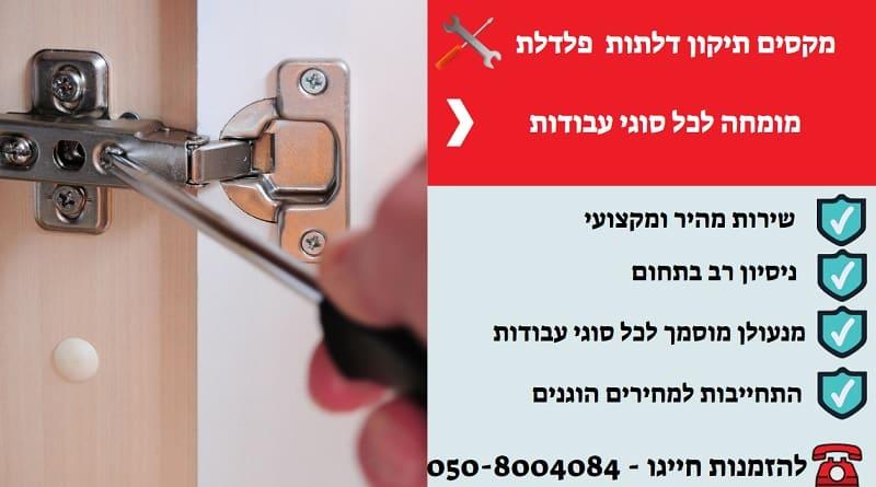 תיקון דלתות פלדלת כיוון והחלפה