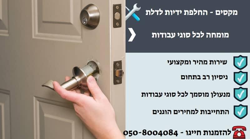 החלפת ידיות לדלת