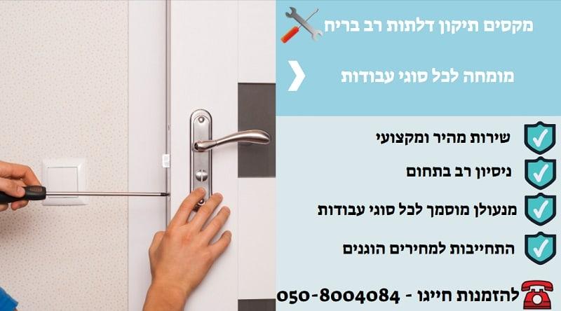 עלות דלתות תיקון רב בריח