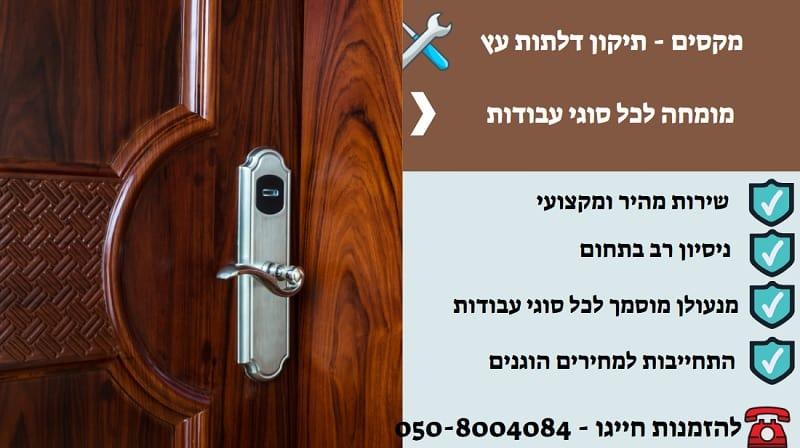תיקון דלתות עץ