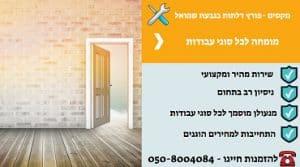 פורץ דלתות בגבעת שמואל