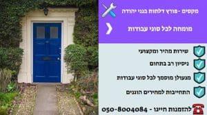 פורץ דלתות בגני יהודה