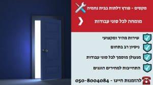 פורץ דלתות בבית נחמיה