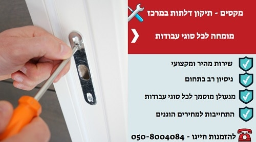 תיקון דלתות במרכז על ידי מנעולן מקצועי