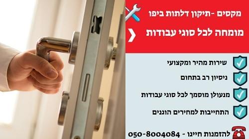 תיקון דלתות ביפו 24 שעות